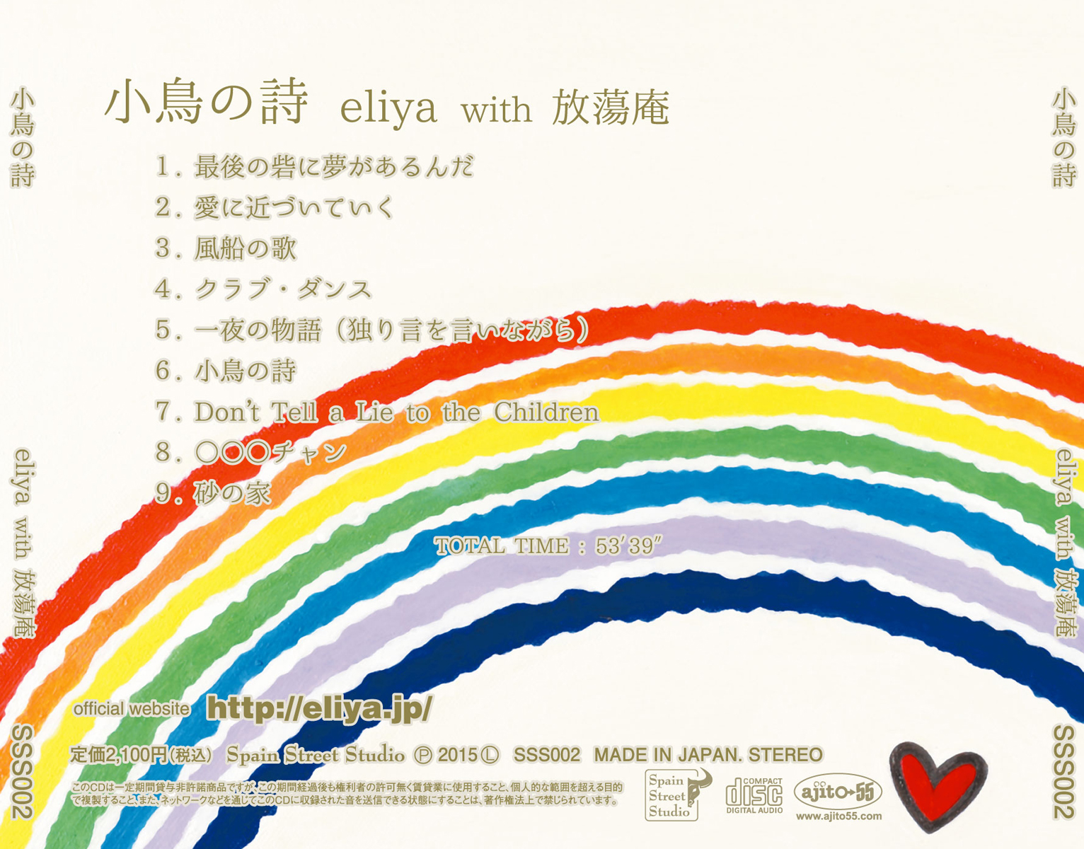 eliya 2nd Album