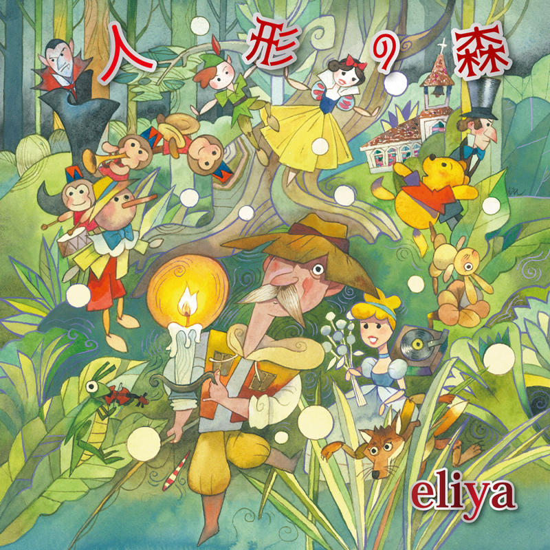 eliya 4th Album